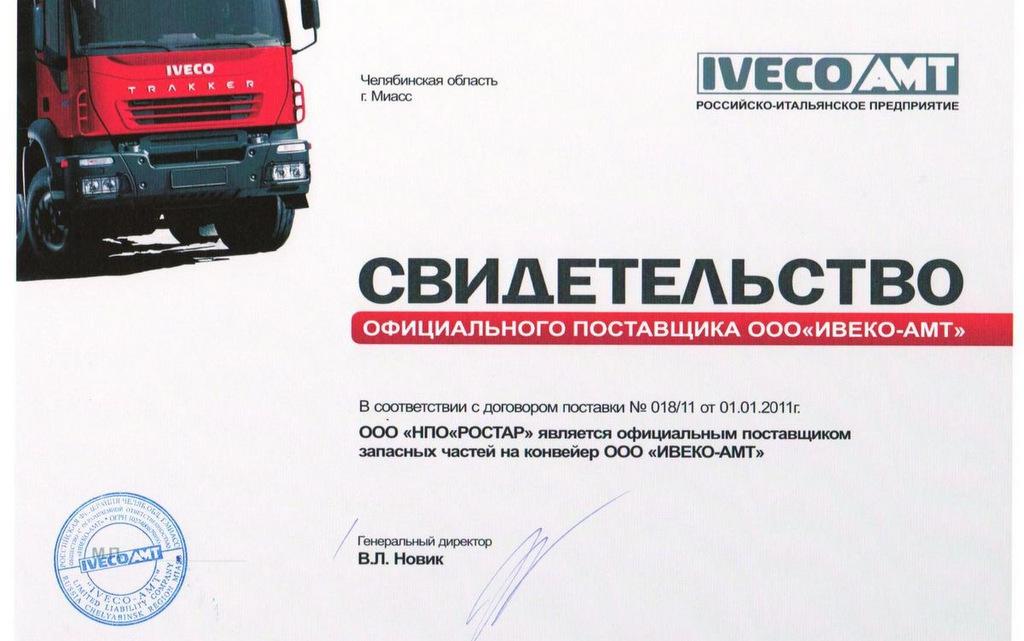 Сертификат IVECO AMT